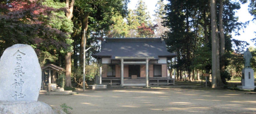 The Aiki Shrine in Iwama